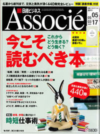 20110425associe_3