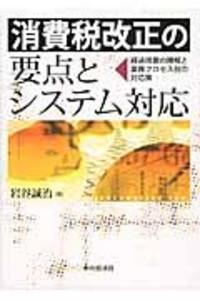 Syouhizei_2