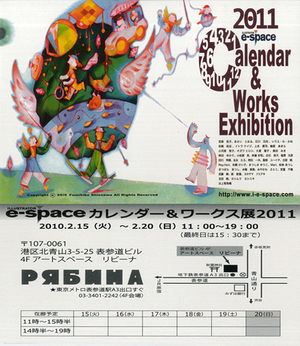 Ogawara_espace_2