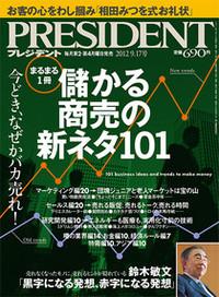 20120827president_2